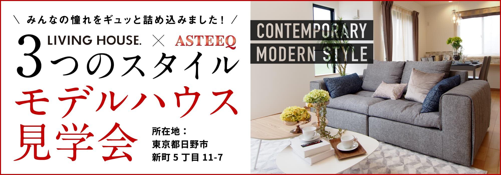 みんなの憧れをギュッと詰め込みました! 3つのスタイルモデルハウス見学会 所在地:東京都日野市新町5丁目11-7