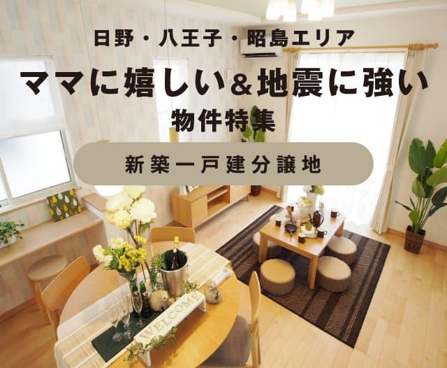 日野・八王子・昭島エリア ママに嬉しい&地震に強い物件特集 新築一戸建分譲地